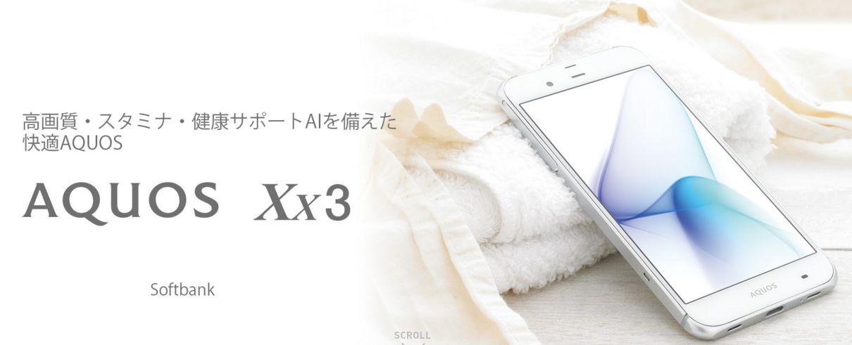 AQUOS Xx3 506SHソフトバンク版をキャッシュバック付きで損せず購入する方法【アクオスXx3格安購入】