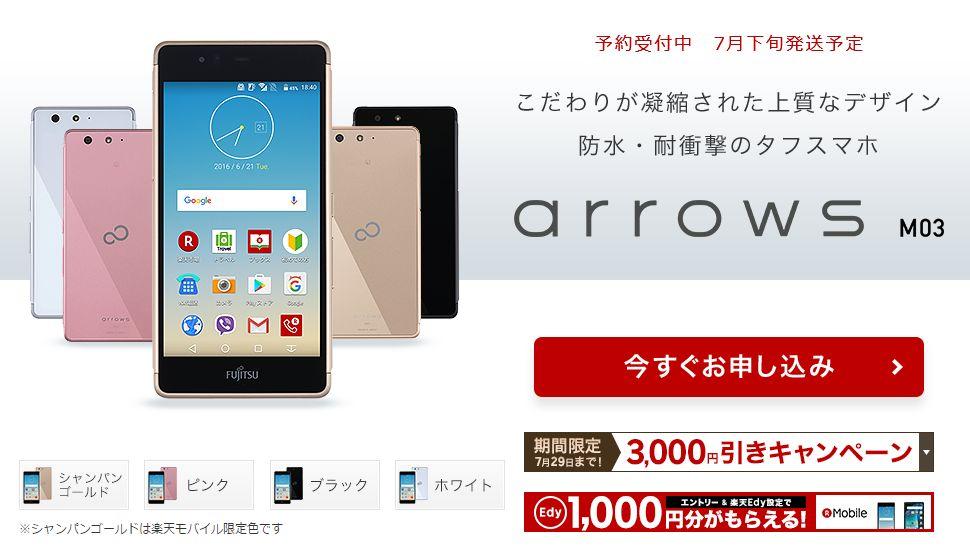 arrows M03発売間近?楽天モデルR03もアリ【有機EL問題はどうなる】楽天モバイルで販売決定!