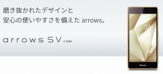 arrows sv f-03h