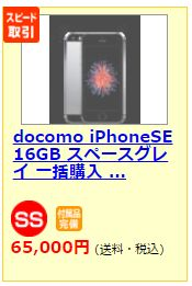 iPhone SE 16GBドコモ