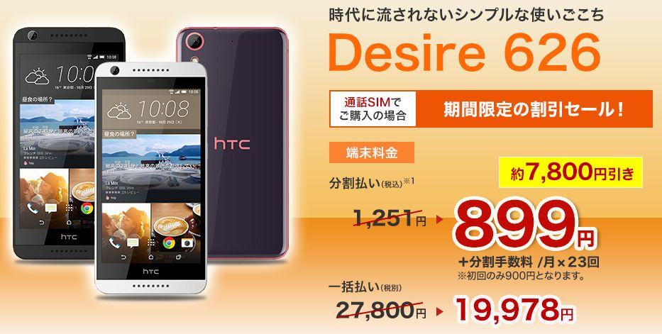 HTC Desire 626が7,800円引き!楽天モバイル割引キャンペーン【8/1までセール中!】