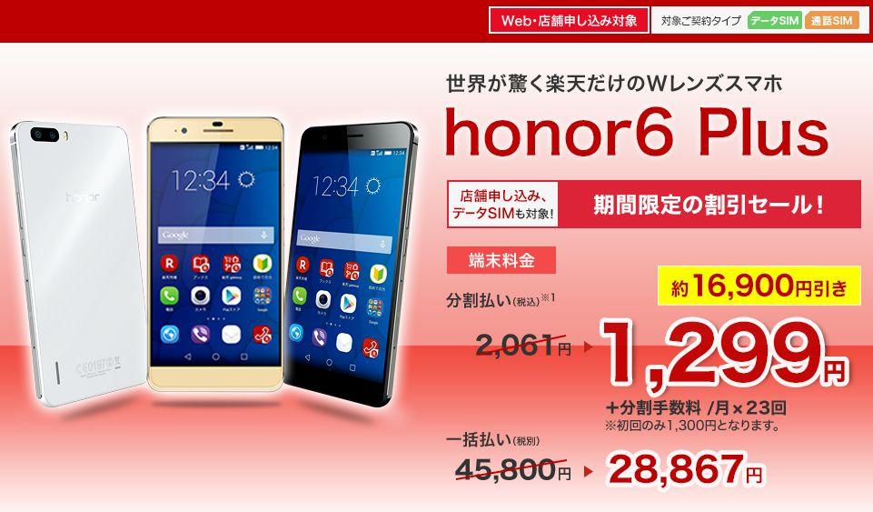 honor6 plusが16,900円引き!楽天モバイル割引キャンペーン【8/1までセール中!】データSIMも可!