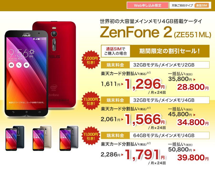 ZenFone2 ZE551MLが更に激安!楽天モバイル割引キャンペーン【5/31までセール中!】