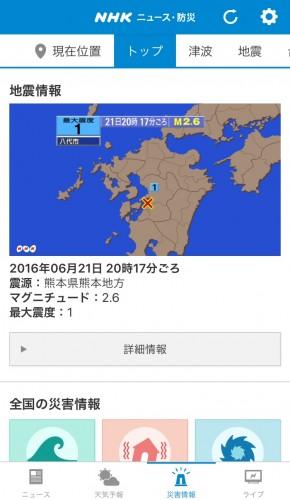 NHKニュース防災4