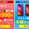 Zenfone2、Mate Sが半額!楽天スーパーセール6/18開始!【オススメ機種を解説】