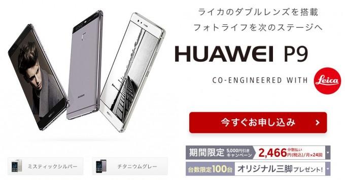 P9楽天モバイル