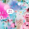 UQ mobileもイチキュッパ割開始!月額1980円で通話無料付き!注意点は?【DIGNO L登場】