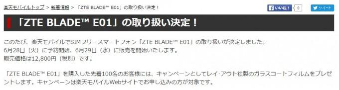 ZTE BLADE E01_2