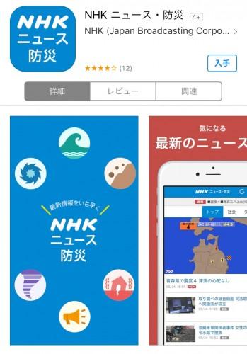NHKニュース防災6