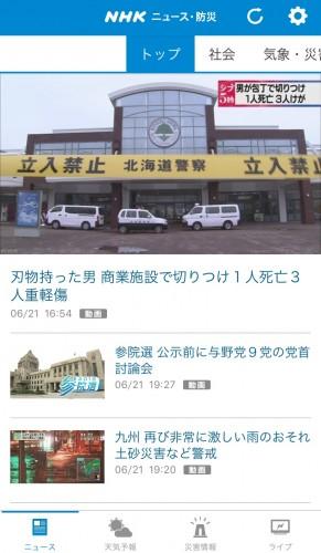 NHKニュース防災3