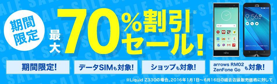 楽天モバイル70%割引開始!Zenfone Go、arrows RM02、Liquid Z330が激安!8/1まで!