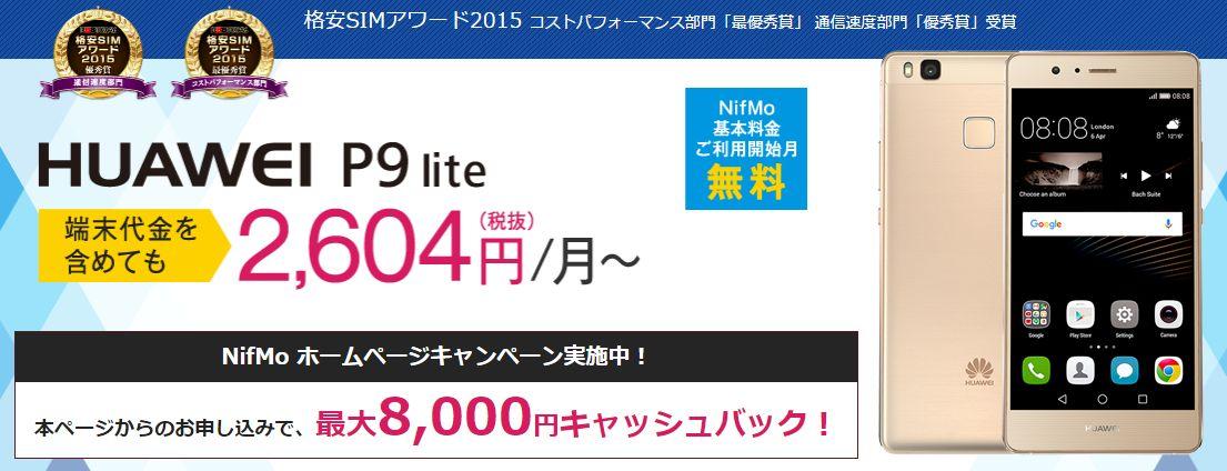 Huawei P9 liteを損せず最安価格で買う方法!【SIMフリースマホ】随時更新!