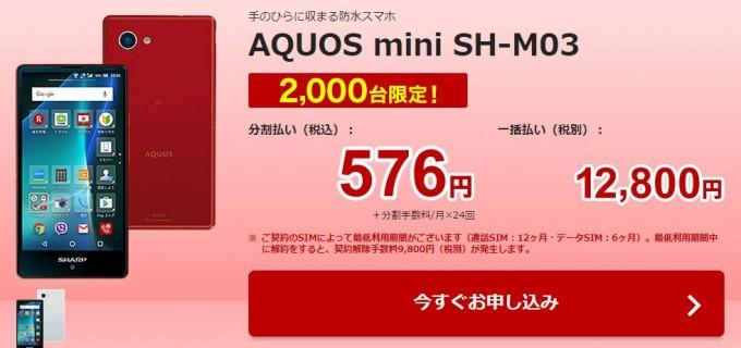 aquos mini sh-m03 201707