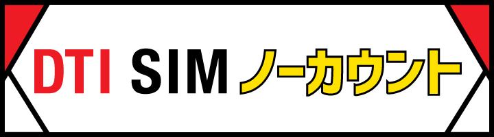 ポケモンGOのデータ通信量が0円に!DTI SIMノーカウント開始!