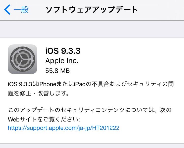 iOS9.3.3の不具合、評価は?セキュリティ関連の修正がメイン【Apple】