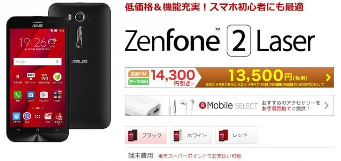 ZenFone2laser 楽天