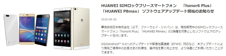 honor6 Plus、P8maxのAndroid6.0アップデート開始!8/29~【Huawei】