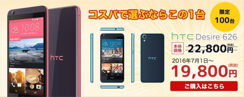 HTC Desire 626が19800円でOCN SIM付き!激安すぎるミドルスペック機