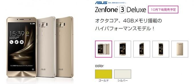 uq_zenfone3_dx