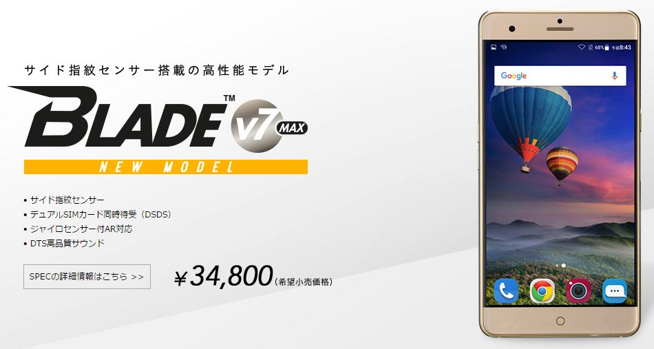 ZTE BLADE V7 MAXは3G4Gデュアル待受対応!ZenFone3、Moto G4 Plusと比較【9/22発売】