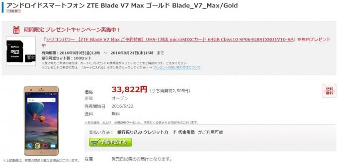 zte-blade-v7-max_5