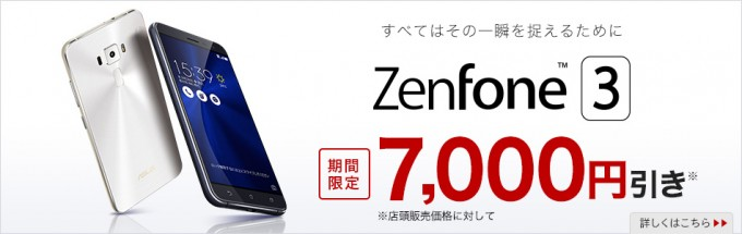 zenfone-3-%e6%a5%bd%e5%a4%a97k%e5%bc%95%e3%81%8d