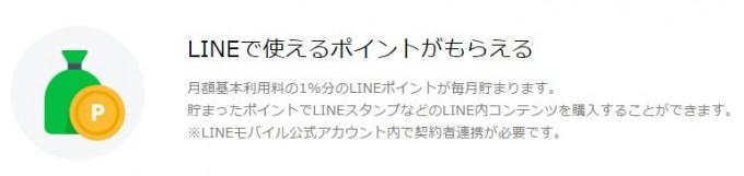 LINEモバイルの特徴4