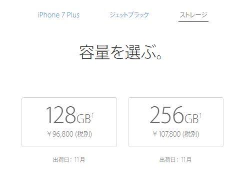 applestore_iphone7plus