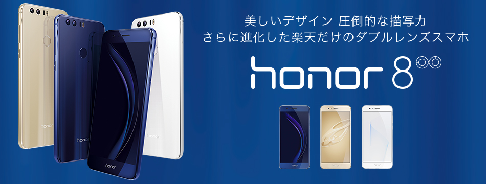 horor 8楽天モバイル独占販売!ダブルレンズ、メモリ4GBのハイスペック機【ファーウェイ】