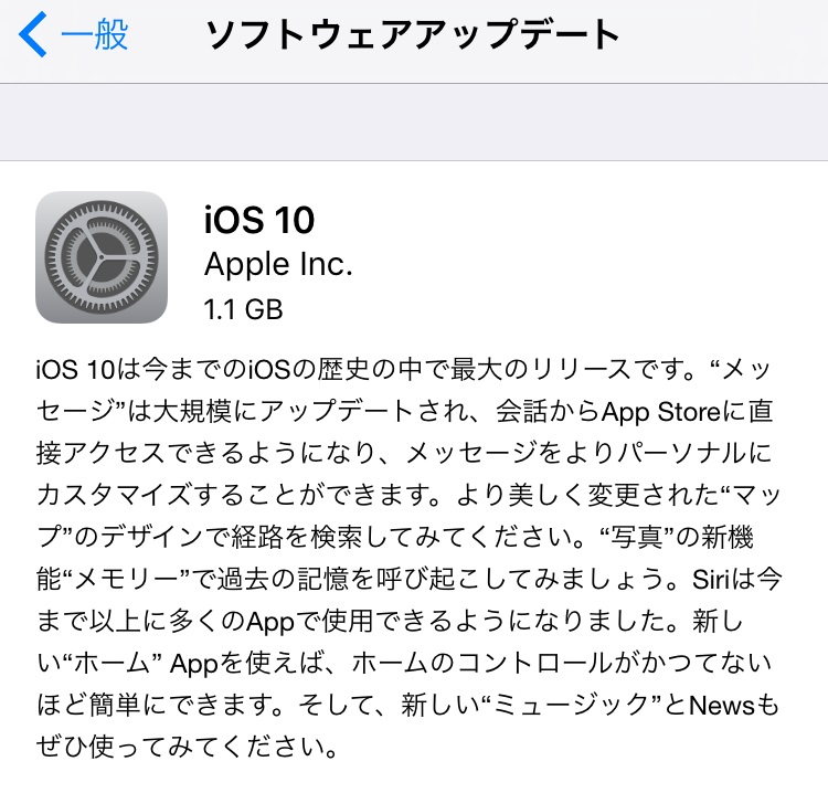 iOS10の不具合、評価は?Wi-Fi経由のアップデートで文鎮化する問題は解決【Apple】