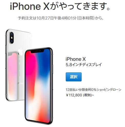 iPhone X用ケース、フィルムのオススメは?ランキングと評判から良さそうなものをピックアップ!【iPhone8用もあり】