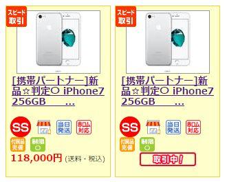 iphone7au_0918