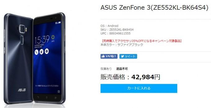 zenfone 3 201710