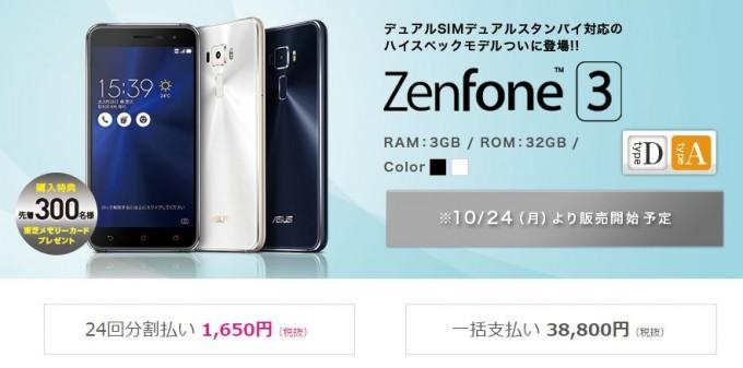 zenfone-3-iijmio