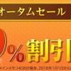 ZenFone Goが7800円!楽天モバイルオータムセール最大79%引きにパワーアップ!【honor 6 Plus、ZenFone2も激安】