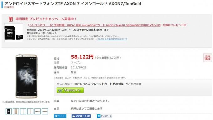axon7-ntt-x