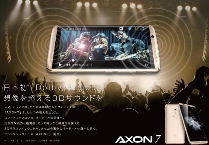 axon7_2