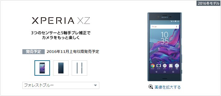 ソフトバンク2016冬春モデルどれが良い?Xperia XZ、AQUOS Xx3 mini、STAR WARS mobile、AQUOSケータイ2を解説!