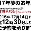 ヨドバシカメラ福袋2017は12/14水12:30~予約開始!【2017年 夢のお年玉箱 予約、再版情報まとめ】yodobashi
