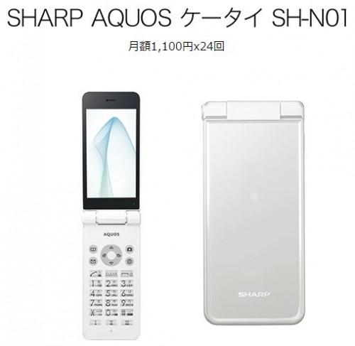 aquos sh-n01 nuro