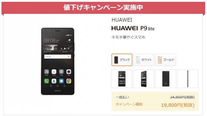 huawei-p9-new-color3