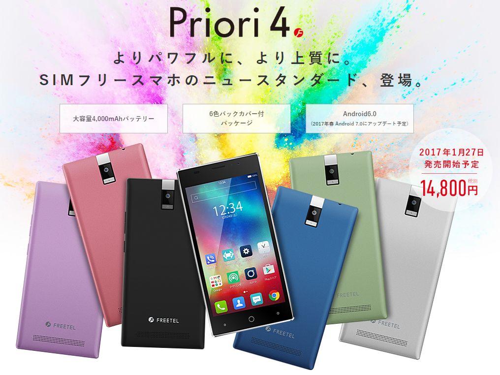 Priori4登場!4000mAhバッテリーを搭載した格安スマホPriori3Sと比較【FREETEL】