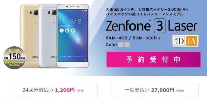 zenfone-3-laser-iijmio