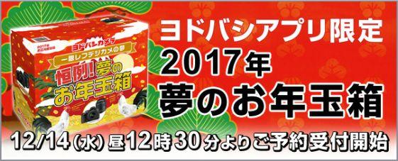 ヨドバシカメラ福袋2017 夢のお年玉箱速報!12/14(水)12:30~予約販売開始
