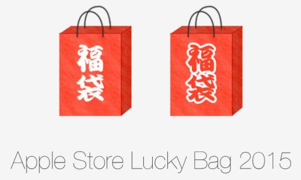 apple-lucky-bag-2015