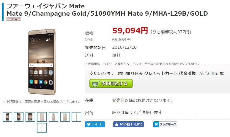 mate9-ntt-x_1