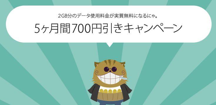 nuroモバイル2GBが無料!5ヵ月間700円引きキャンペーン開始!【ソニーネットワーク】