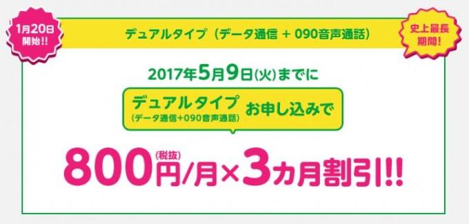 mineo2017新生活応援キャンペーン2