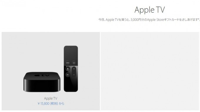 apple%e5%88%9d%e5%a3%b2%e3%82%8a_appletv