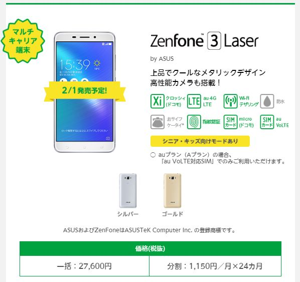 mineo zenfone 3 laser